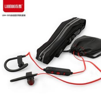 乐默 无线蓝牙运动耳机 腰包组合套装 LBH-505套装