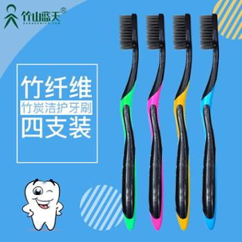 4只装【竹山蓝天】竹纤维超细软毛防牙龈出血美白健齿竹炭牙刷