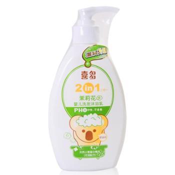 喜多/HITO茉莉花婴儿洗发沐浴乳2合1400ML73028