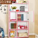 亿家达 寓乐工坊特价书架 时尚儿童书架 简易落地书柜装饰柜