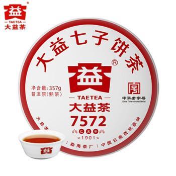 大益普洱熟茶7572茶饼2019年1901批357g