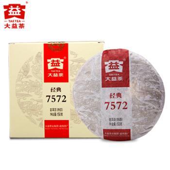 大益茶盒装版2018年经典7572普洱熟茶饼150g