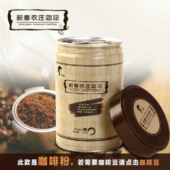 新寨云南小粒咖啡粉罐装保山铁毕卡咖啡粉250g蓝山风味