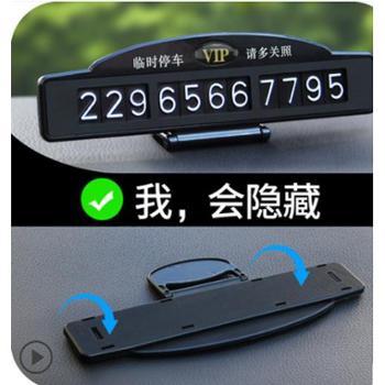 果奇创意临时停车牌挪车电话号码牌移车用夜光停靠卡用品车内汽车装饰