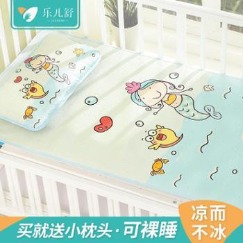 乐儿舒婴儿冰丝凉席新生儿宝宝床席子儿童幼儿园午睡春夏小孩透气专用