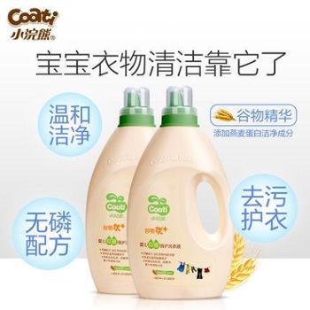 小浣熊婴儿洗衣液新生儿2升*2无荧光剂宝宝儿童洗衣液