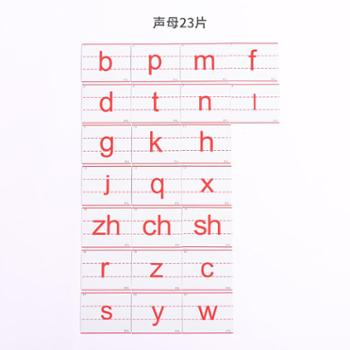 七巧板儿童画板配件汉语拼音磁性贴早教声母韵母创意