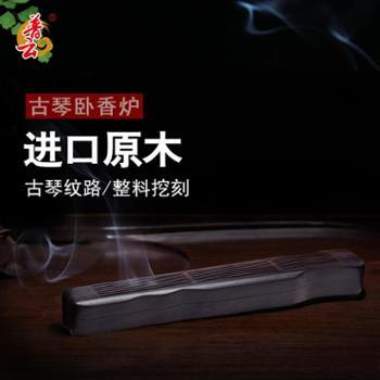 普云 古琴卧香炉 进口原木整料挖刻古薰炉 香器线香沉香熏香 包邮