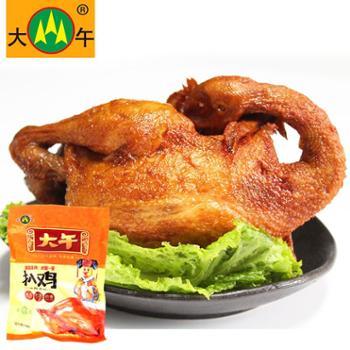 大午脱骨扒鸡500g/只真空包装卤味熟食开袋即食老幼皆宜