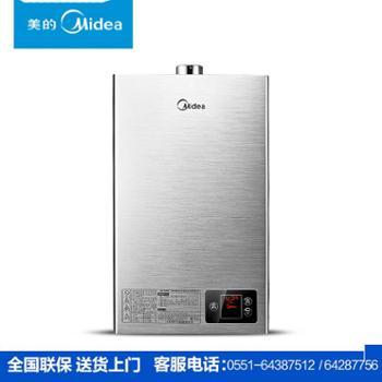 Midea/美的 JSQ20-10HWA 热水器 天然气 智能恒温强排燃气热水器