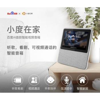 小度音箱小度在家1S智能触屏音箱AI语音视频音箱小音响无线蓝牙