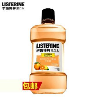【全国包邮】正品李施德林天然橙味漱口水250ml去口臭清新口气