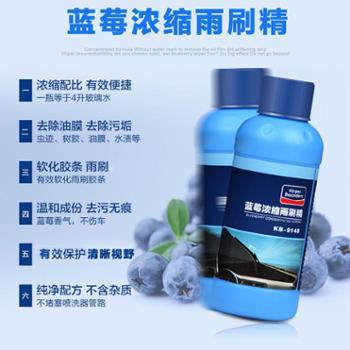 蓝莓盒装浓缩雨刷精60ml*12汽车养护玻璃水玻璃清洁液清洗剂