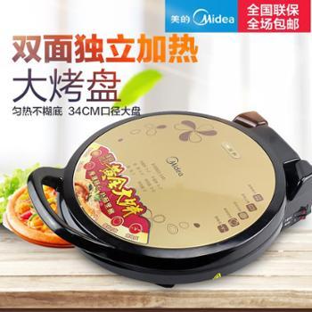 美的电饼铛JHN34Q 双面悬浮加热家用电烙饼锅蛋糕机 大烤盘烤饼机