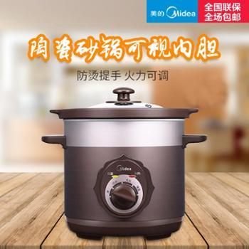 Midea/美的MD-TGH30C电炖锅陶瓷3升L煮汤粥煲宝宝煲家用电砂锅