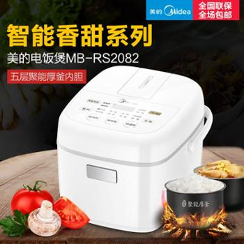 美的电饭煲MB-RS20822L容量,玲珑小巧省空间