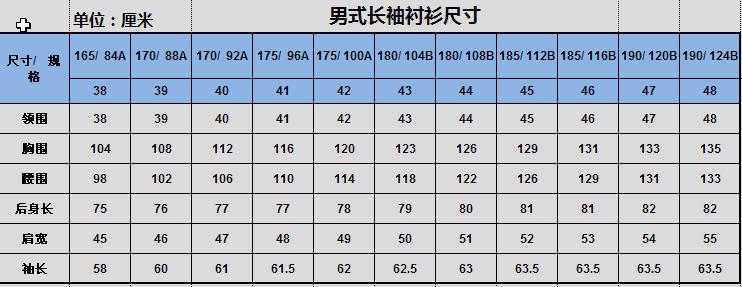 男式衬衫尺码�y�i�(j_男式衬衫尺码表