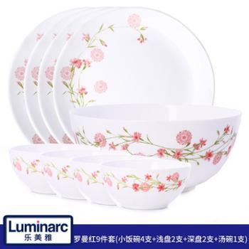 乐美雅迪瓦丽罗曼红钢玻璃餐碗餐盘餐具9件套