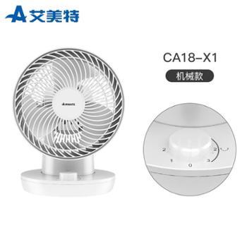 艾美特 电风扇小型空气循环扇静音家用扇涡轮对流摇头静音台式电扇CA18-X1