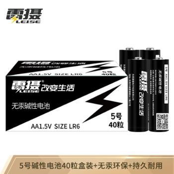 雷摄 5号碱性电池无汞环保40粒/盒