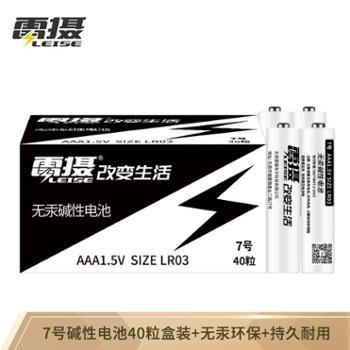 雷摄 7号碱性电池无汞环保40粒/盒