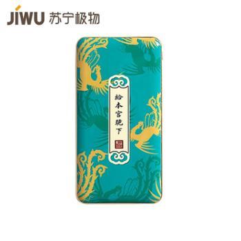 【苏宁极物】古风创意文案轻薄小巧苹果接口双输入输出 10000毫安 18W快充QC3.0