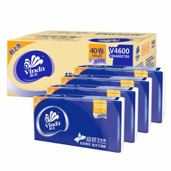维达(Vinda) 无芯卷纸纸巾 超韧3层100g卫生纸巾*40卷 整箱销售(新旧交替发货)