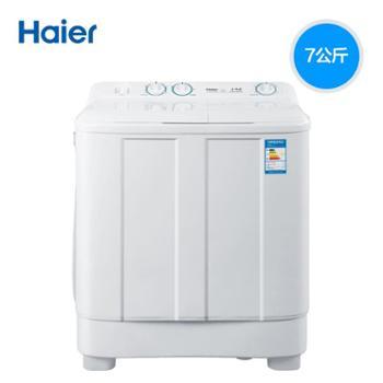 Haier/海尔洗衣机XPB70-1186BS7公斤大容量双缸洗衣机