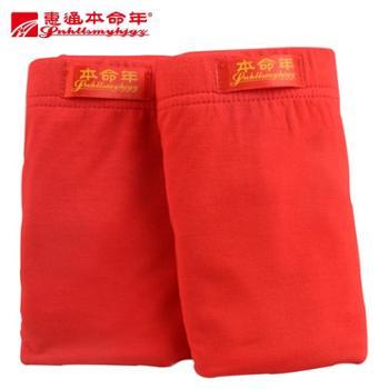本命年两条装男士内裤莫代尔三角裤衩中国红中腰性感舒适男士7337