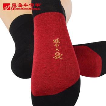 【善融本命年】鸿运(踩小人)袜一双 吉祥踩小人袜冬季男女式厚款优质袜 夏季薄款透气舒适男袜