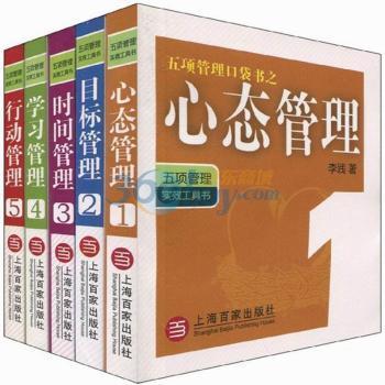 五项管理口袋书之:(套装书全五册)