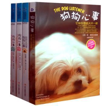 狗狗心事套装书(1-4册)