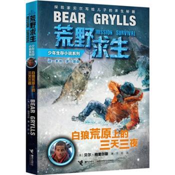 荒野求生少年生存小说系列:白狼荒原上的三天三夜