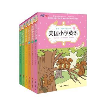 美国小学英语1-3 A+B(套装共6册):美国原版经典小学基础课程课本(双语彩绘版)