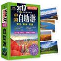 中国自助游(2017全新彩色升级版)