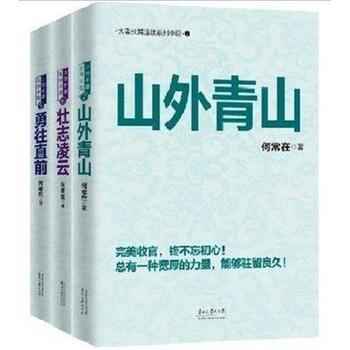 问鼎5勇往直前+问鼎6壮志凌云+问鼎7山外青山(共3本)