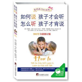 如何说孩子才会听 怎么听孩子才肯说(2012年全新修订版)