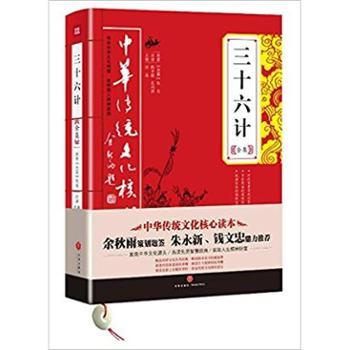 中华传统文化核心读本:三十六计全集