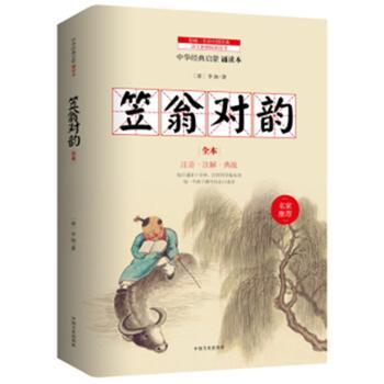 笠翁对韵(中华经典儿童启蒙)
