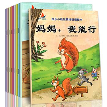 快乐小松鼠情绪管理绘本 全套10本儿童绘本
