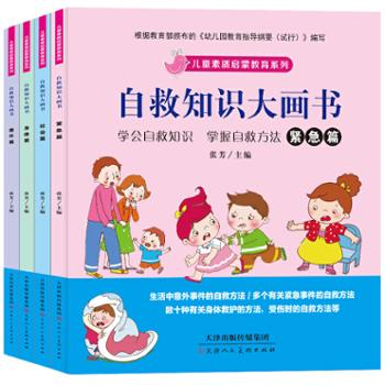 自救知识大画书 注音版故事书全套4册宝宝健康成长