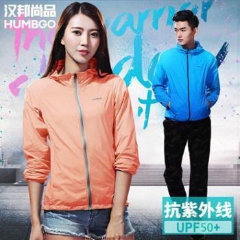 防晒衣 UPF50+ 汉邦尚品防晒衣抗紫外线皮肤衣 男女防晒衣