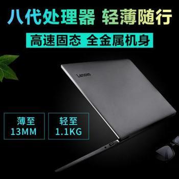 联想IdeaPad720S顺丰包邮 赠包鼠I5-8250 8G 256SSD 集显13.3英寸轻薄笔记本电脑