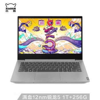 联想小新14R5-3500U8G1TB+256G集显14英寸轻薄笔记本电脑渣渣灰