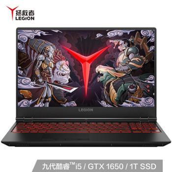 联想拯救者Y7000 i5-9300H 8G 1TSSD GTX1650 4G 72%NTSC高色域15.6英寸游戏笔记本电脑
