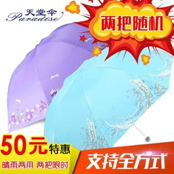 天堂伞专卖超强防紫外线遮阳伞 超轻晴雨伞银胶336T银丝印【两把】