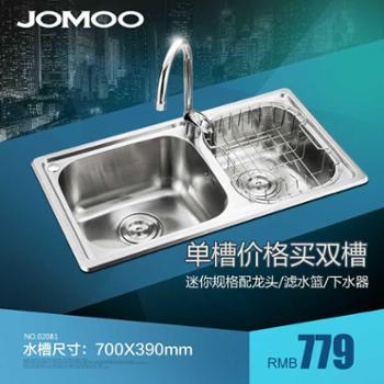 JOMOO九牧水槽双槽进口304不锈钢 水槽套餐洗菜盆 02081