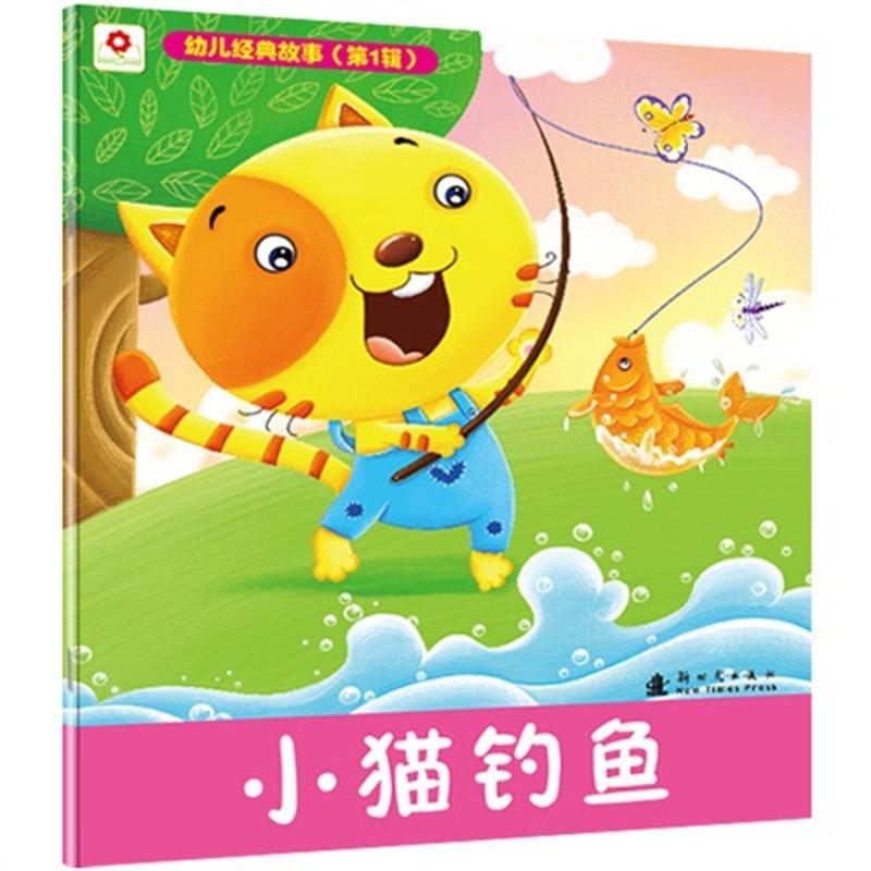儿童故事小猫钓鱼 .小猫钓鱼童话故事作文