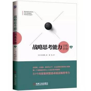 包邮战略思考能力训练手册3(互联网、大数据、跨界风口下,企业战略决策的智力根基)9787111490968