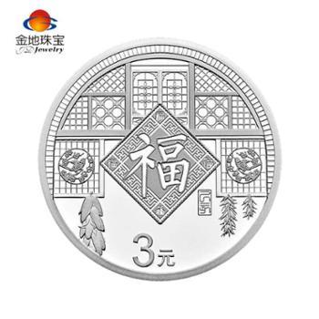 金地珠宝2019年贺岁银质纪念币福字币贺岁银币纪念币收藏投资送礼佳品